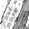 ドリフターズ(漫画) 考察:織田信秀と島津家久の石碑に迫る!