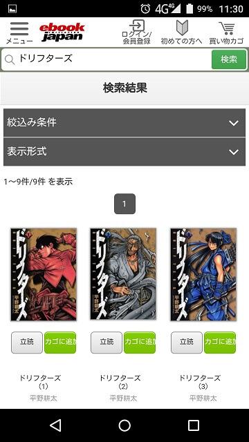 eBookJapan 『ドリフターズ』検索結果